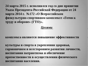 24 марта 2015 г. исполнился год со дня принятия Указа Президента Российской Ф