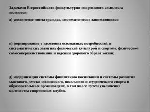 Задачами Всероссийского физкультурно-спортивного комплекса являются: а) увели