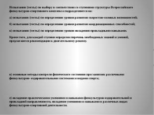 Испытания (тесты) по выбору в соответствии со ступенями структуры Всероссийск