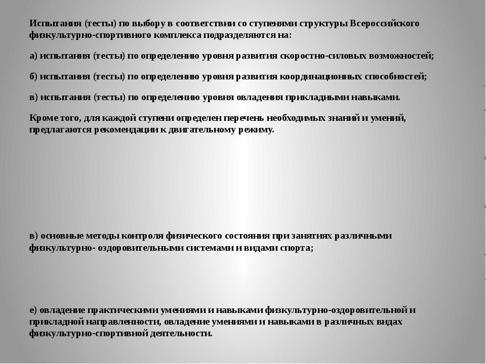 Испытания (тесты) по выбору в соответствии со ступенями структуры Всероссийск...