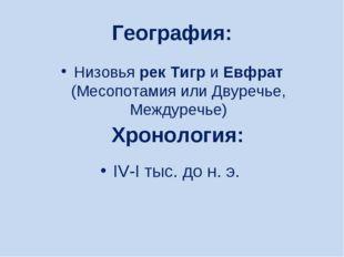География: Низовья рек Тигр и Евфрат (Месопотамия или Двуречье, Междуречье) Х