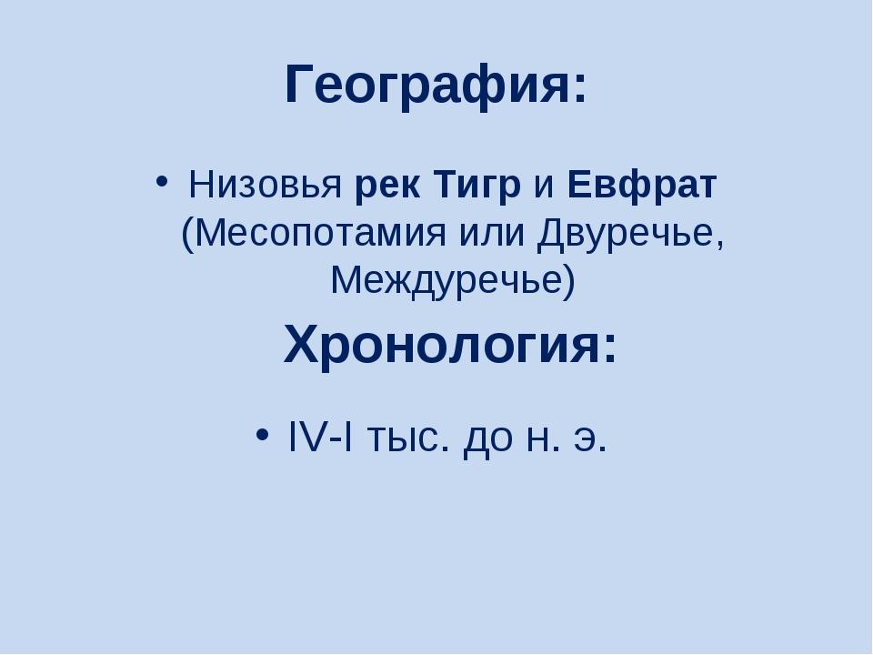 География: Низовья рек Тигр и Евфрат (Месопотамия или Двуречье, Междуречье) Х...
