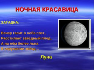 НОЧНАЯ КРАСАВИЦА ЗАГАДКА: Вечер гасит в небе свет, Расстилает звёздный плед,