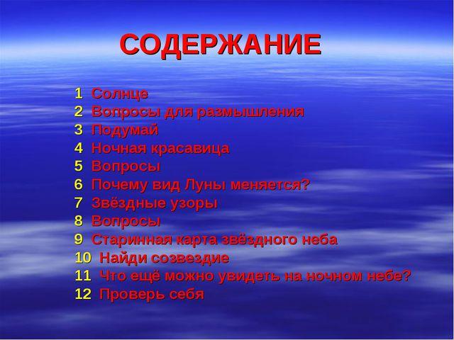 СОДЕРЖАНИЕ 1 Солнце 2 Вопросы для размышления 3 Подумай 4 Ночная красавица 5...
