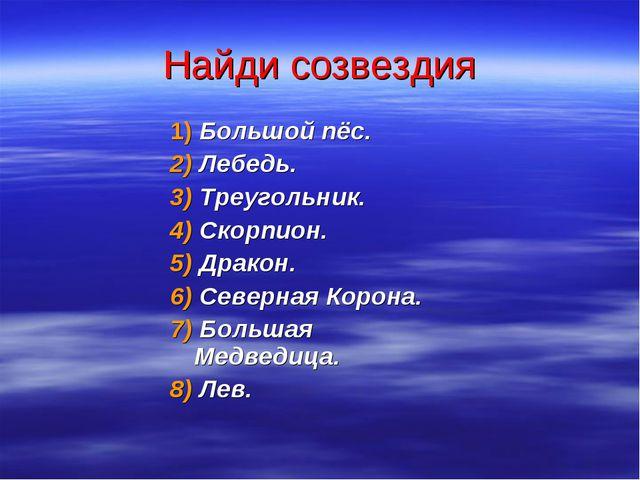 Найди созвездия 1) Большой пёс. 2) Лебедь. 3) Треугольник. 4) Скорпион. 5) Др...