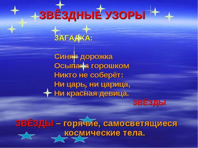 ЗВЁЗДНЫЕ УЗОРЫ ЗАГАДКА: Синяя дорожка Осыпана горошком Никто не соберёт: Ни ц...