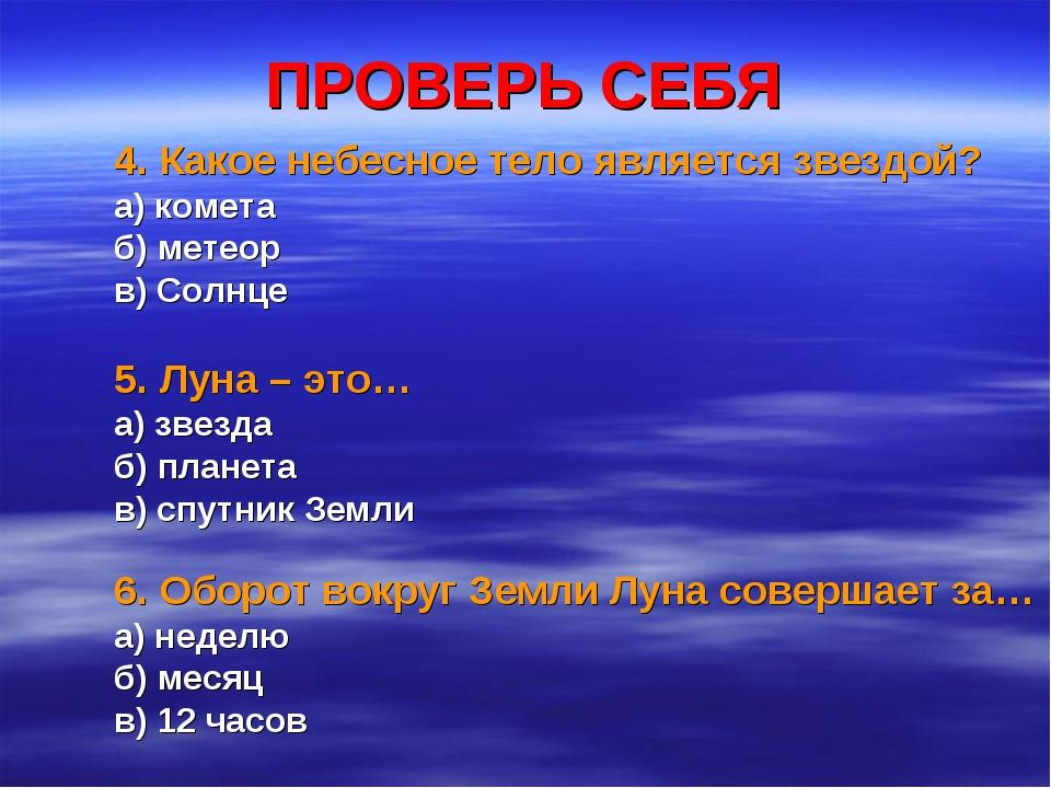 ПРОВЕРЬ СЕБЯ 4. Какое небесное тело является звездой? а) комета б) метеор в)...