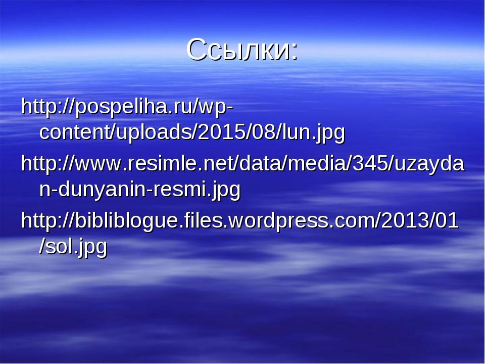 Ссылки: http://pospeliha.ru/wp-content/uploads/2015/08/lun.jpg http://www.res...