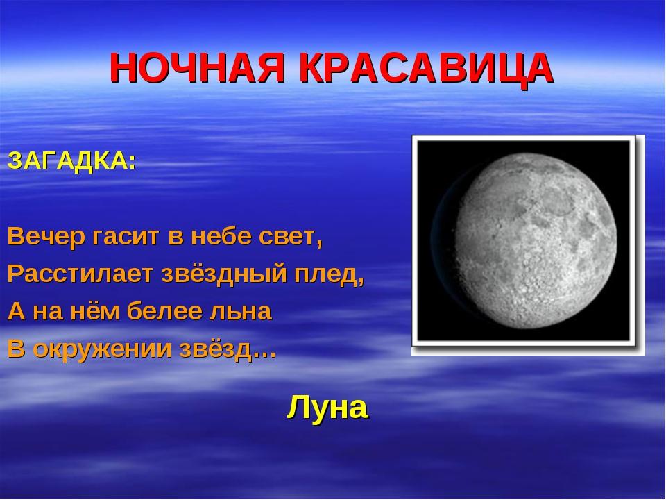 НОЧНАЯ КРАСАВИЦА ЗАГАДКА: Вечер гасит в небе свет, Расстилает звёздный плед,...