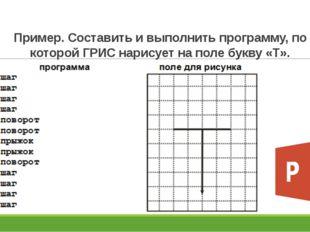 Пример. Составить и выполнить программу, по которой ГРИС нарисует на поле бук