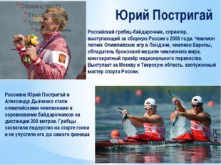 Юрий Постригай Российский гребец-байдарочник, спринтер, выступающий за сборн
