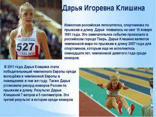 Дарья Игоревна Клишина Известная российская легкоатлетка, спортсменка по прыж