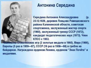 Антонина Середина Середина Антонина Александровна (р. 23.12.1929, деревня Ло