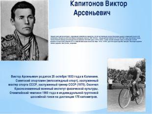 Капитонов Виктор Арсеньевич Первый советский велосипедист, завоевавший олимп