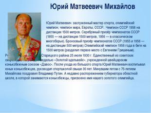 Юрий Матвеевич Михайлов Юрий Матвеевич заслуженный мастер спорта, олимпийский