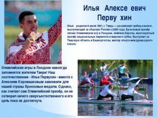 Илья́ Алексе́евич Перву́хин Илья́ родился 6 июля 1991, г. Тверь — российский
