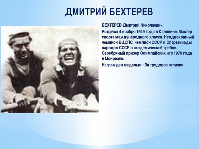 ДМИТРИЙ БЕХТЕРЕВ БЕХТЕРЕВ Дмитрий Николаевич. Родился 4 ноября 1949 года в Ка...