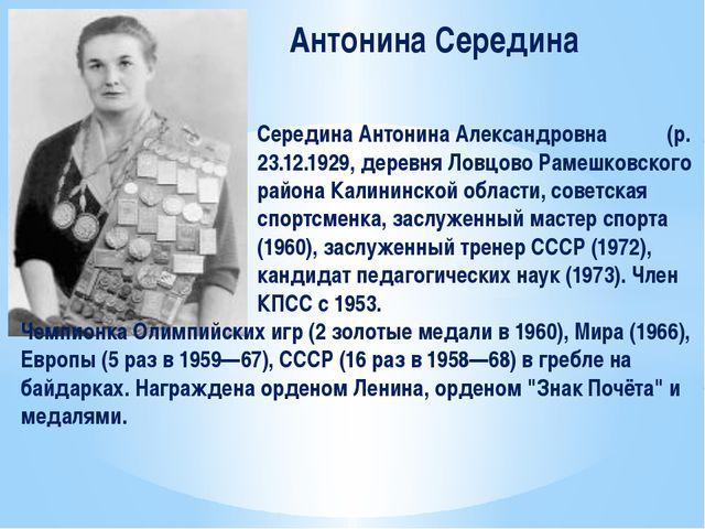 Антонина Середина Середина Антонина Александровна (р. 23.12.1929, деревня Ло...