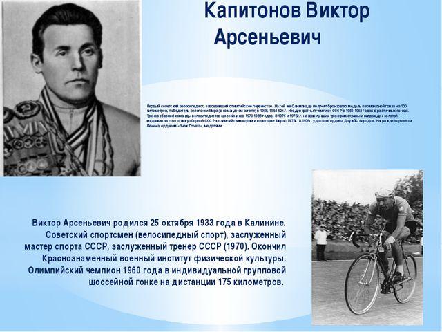 Капитонов Виктор Арсеньевич Первый советский велосипедист, завоевавший олимп...