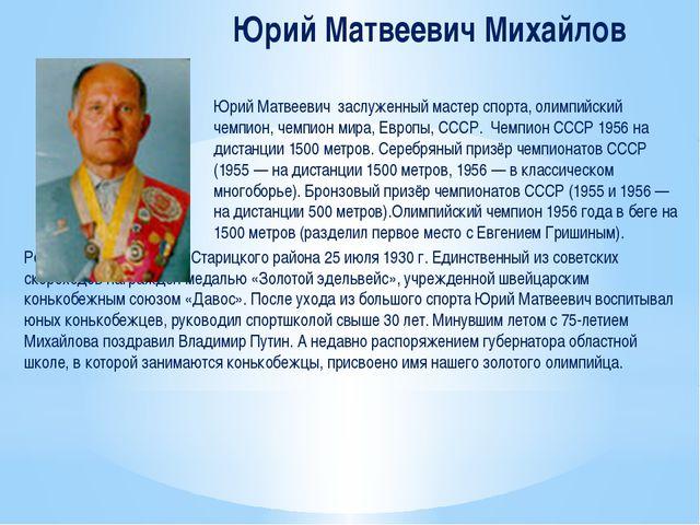 Юрий Матвеевич Михайлов Юрий Матвеевич заслуженный мастер спорта, олимпийский...