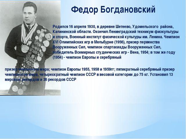 Федор Богдановский Родился 16 апреля 1930, в деревне Шетеево, Удомельского ра...