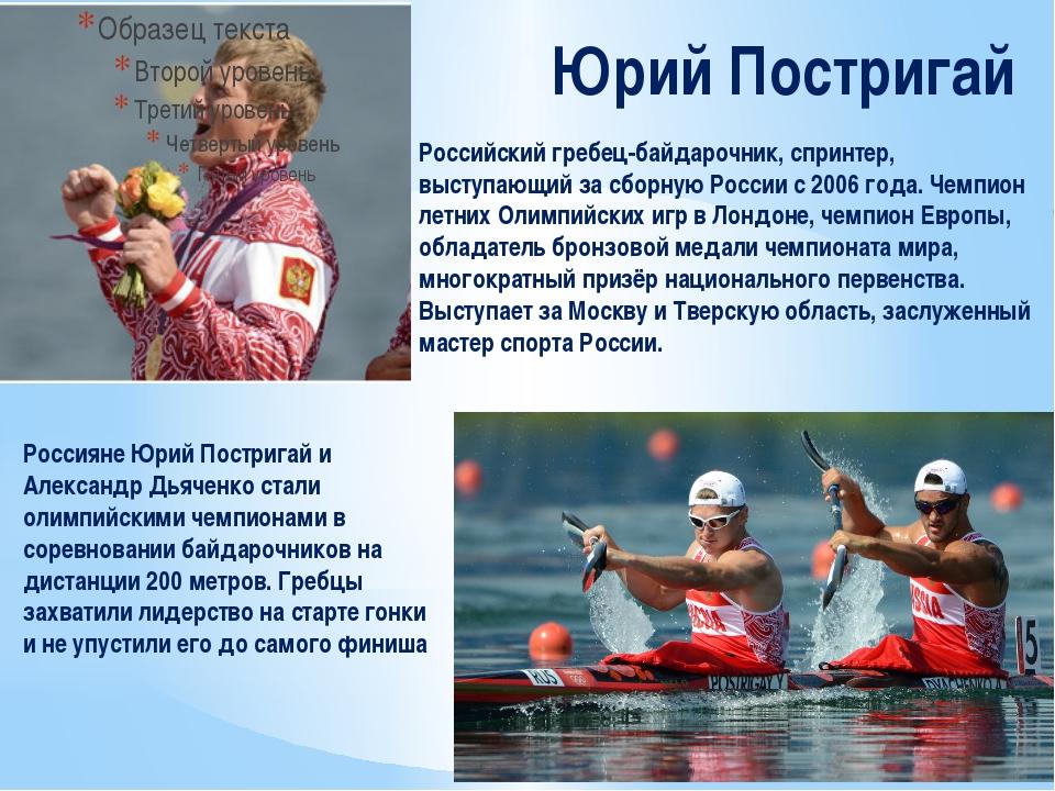 Юрий Постригай Российский гребец-байдарочник, спринтер, выступающий за сборн...