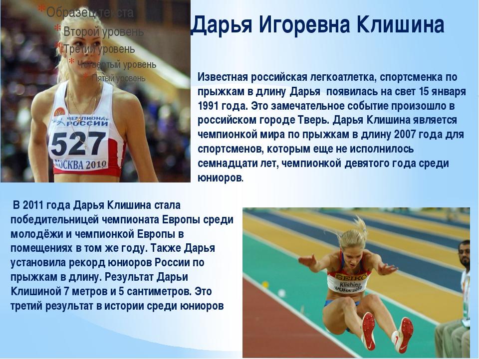 Дарья Игоревна Клишина Известная российская легкоатлетка, спортсменка по прыж...