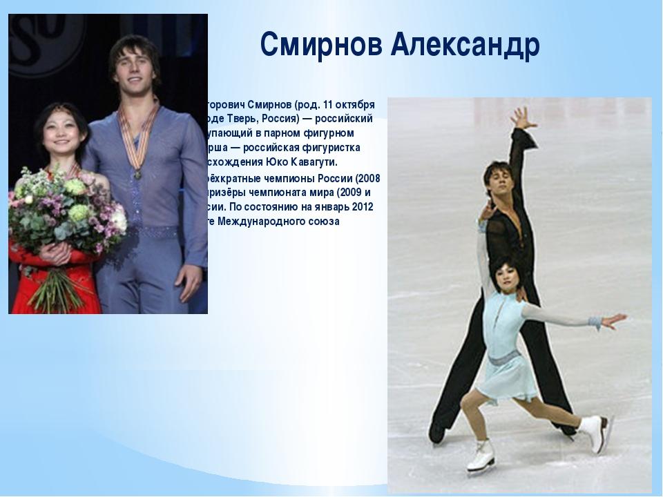 Смирнов Александр Александр Викторович Смирнов (род. 11 октября 1984 года в г...