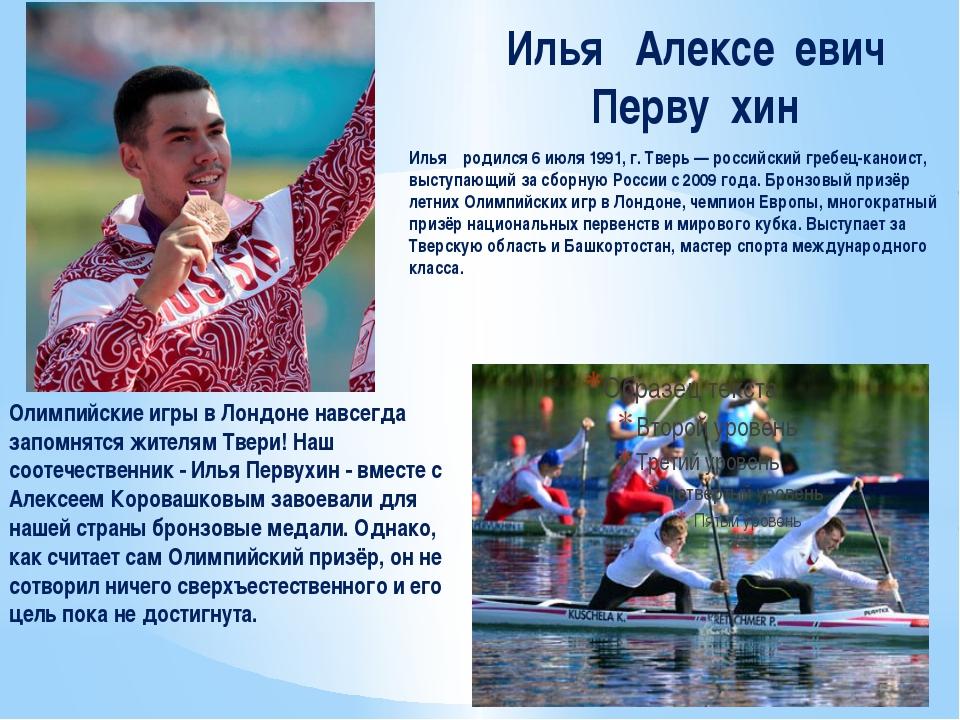 Илья́ Алексе́евич Перву́хин Илья́ родился 6 июля 1991, г. Тверь — российский...