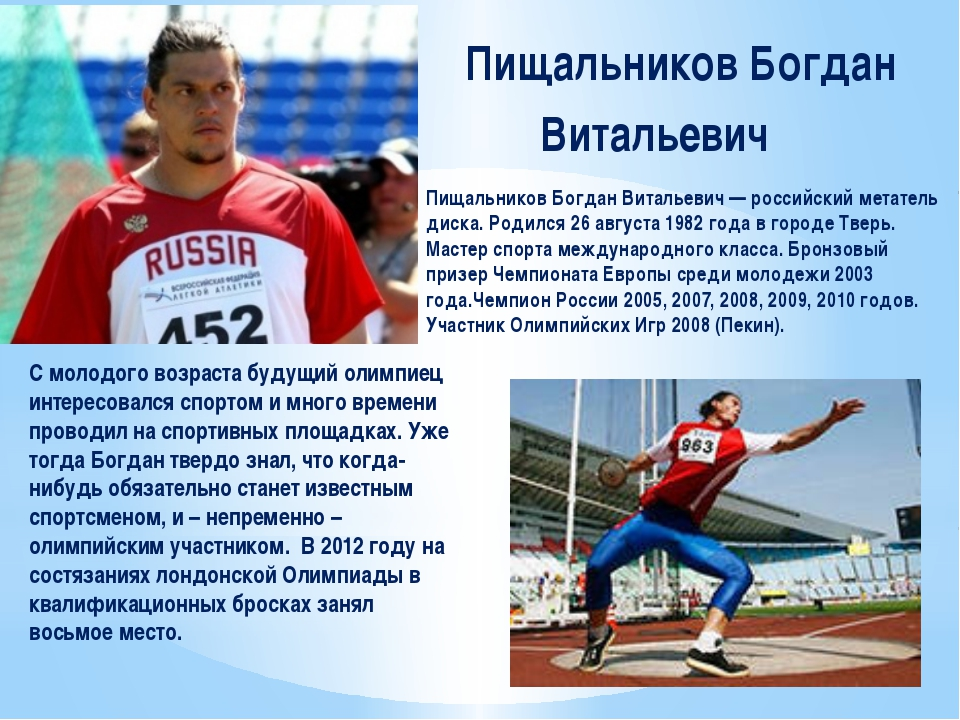 Пищальников Богдан Витальевич С молодого возраста будущий олимпиец интересова...