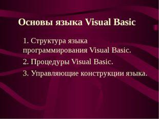 Основы языка Visual Basic 1. Структура языка программирования Visual Basic.