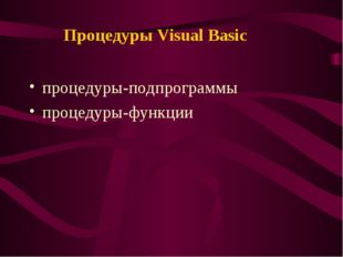 Процедуры Visual Basic процедуры-подпрограммы процедуры-функции