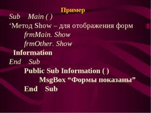 Пример Sub Main ( ) 'Метод Show – для отображения форм frmMain. Show frmOth