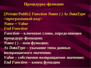 Процедуры–функции [Private/Public] Function Name ( ) As DataType  Name = Val