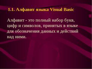 1.1. Алфавит языка Visual Basic Алфавит - это полный набор букв, цифр и симво
