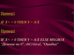 "Пример1 IF X< > 0 THEN Y = A/X Пример2 IF X< > 0 THEN Y = A/X ELSE MSGBOX ""Де"