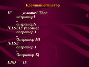 Блочный оператор IF условие1 Then оператор1 .. операторN [ELSEIF условие2