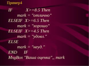 "Пример4 IF X>=8.5 Then 	mark = ""отлично"" ELSEIF X>=6.5 Then 	mark = ""хорошо"""