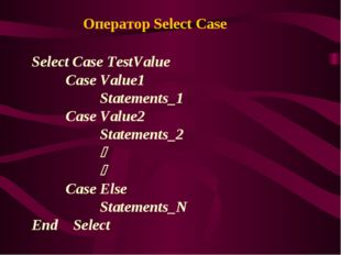 Оператор Select Case Select Case TestValue 	Case Value1 		Statements_1 	Case