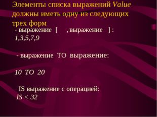 Элементы списка выражений Value должны иметь одну из следующих трех форм - вы