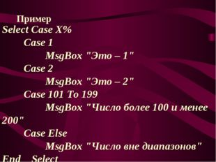 """Пример Select Case X% Case 1 MsgBox """"Это – 1"""" Case 2 MsgBox """"Это – 2"""""""