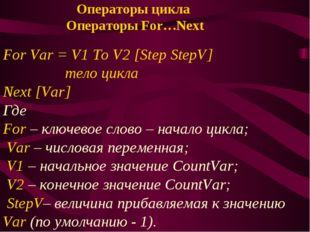 Операторы цикла Операторы For…Next For Var = V1 To V2 [Step StepV] 		тело ц