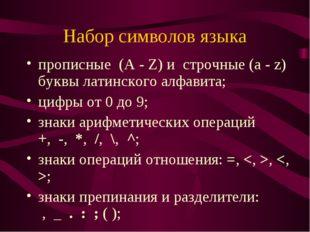 Набор символов языка прописные (A - Z) и строчные (а - z) буквы латинского ал