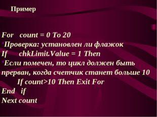 Пример For count = 0 To 20 'Проверка: установлен ли флажок If chkLimit.Value