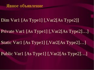 Dim Var1 [As Type1] [,Var2[As Type2]] Private Var1 [As Type1] [,Var2[As Type2