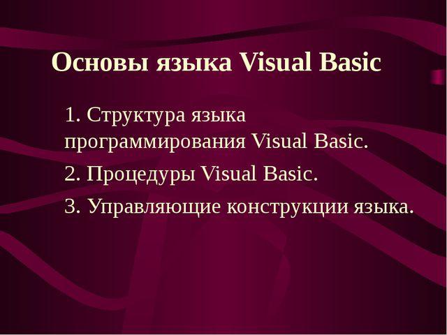 Основы языка Visual Basic 1. Структура языка программирования Visual Basic....