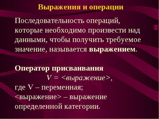 Выражения и операции Последовательность операций, которые необходимо произвес...