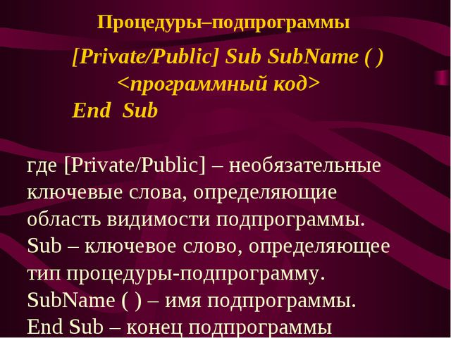 Процедуры–подпрограммы 	 	[Private/Public] Sub SubName ( ) 		 	End Sub где [P...