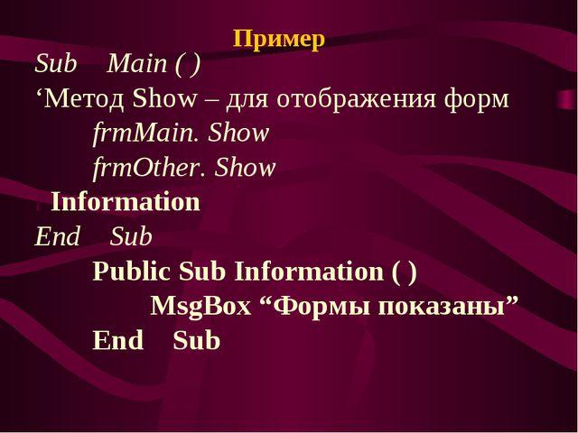 Пример Sub Main ( ) 'Метод Show – для отображения форм frmMain. Show frmOth...
