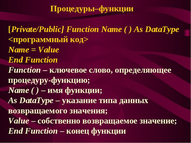 Процедуры–функции [Private/Public] Function Name ( ) As DataType  Name = Val...
